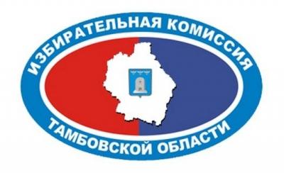 Назначен новый состав избирательной комиссии Тамбова