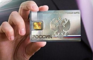 С начала 2017 года россиянам начнут выдавать электронные паспорта