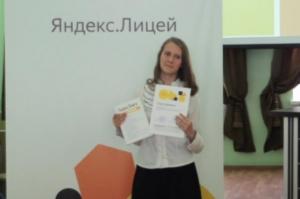 """27 тамбовских школьников прошли обучение в """"Яндекс.Лицее"""""""