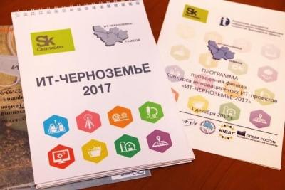 """Тамбовский IT-проект в сфере АПК станет одним из знаковых для """"Сколково"""""""
