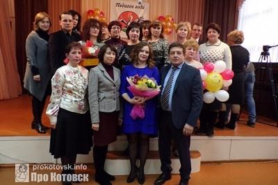 В Котовске известны лучшие педагоги-2018