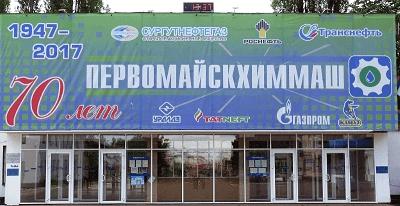 """Тамбовский завод """"Первомайскхиммаш"""" выплатит долги """"Россельхозбанку"""""""