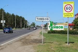НаРассказовском шоссе перенесли границу города Тамбова