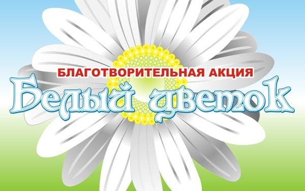 """В Тамбове пройдет благотворительная акция """"Белый цветок"""""""