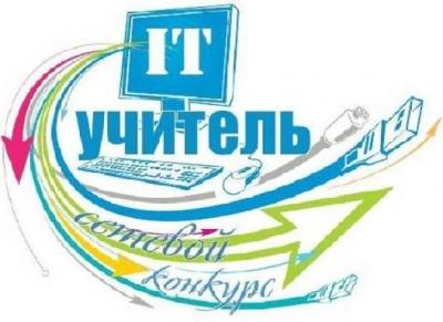 """Педагоги Тамбовской области будут бороться за звание """"IT-учитель"""""""