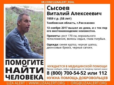 В Тамбовской области ищут пропавшего мужчину