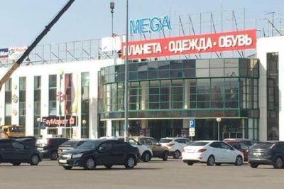 """В ТРЦ """"Карнавал"""" из-за крупного арендатора поменяли вывеску"""