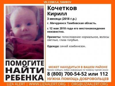 В Тамбовской области пропал трёхмесячный ребенок