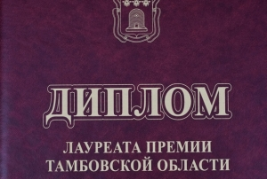 Врач Тамбовской областной больницы удостоен премии имени В.Ф. Войно-Ясенецкого