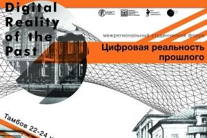 """В ТГУ пройдет студенческий форум """"Цифровая реальность прошлого"""""""