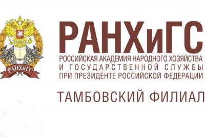 Тамбовский филиал РАНХиГС обучает слушателей работе в программе 1С: Бухгалтерия 8
