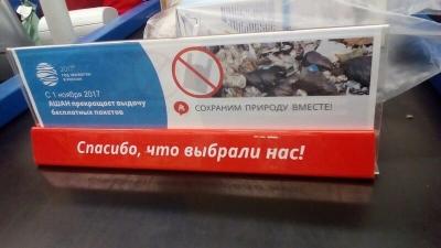 """В тамбовском """"Ашане"""" больше не раздают бесплатные пакеты"""