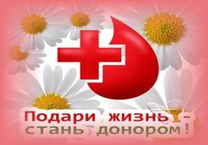 Всех тамбовских доноров – с праздником!