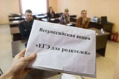 Родители тамбовских выпускников будут сдавать ЕГЭ по русскому языку